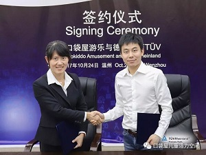 Signing Ceremony of Liben and TUV Rheinland